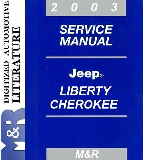 2003 jeep liberty owners manual